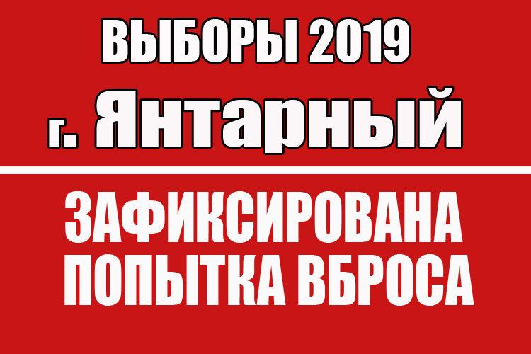 На выборах в г. Янтарный Калининградской области была зафиксирована попытка вброса.