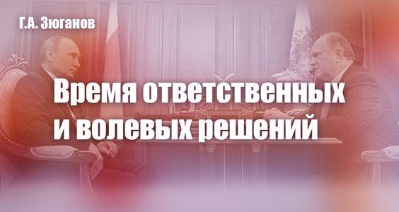 Открытое письмо Председателя ЦК КПРФ  Г.А. Зюганова Президенту РФ В.В. Путину