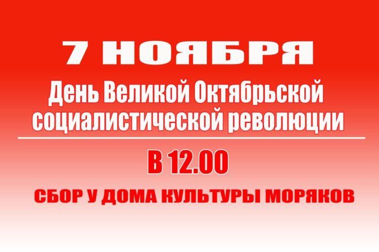 Вернем России завоевания Великого Октября!