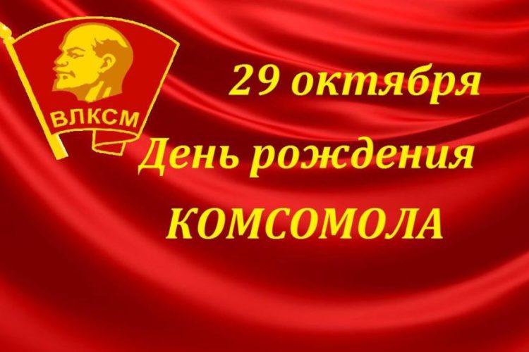 Г.А. Зюганов: С Днём рождения Ленинского Комсомола!