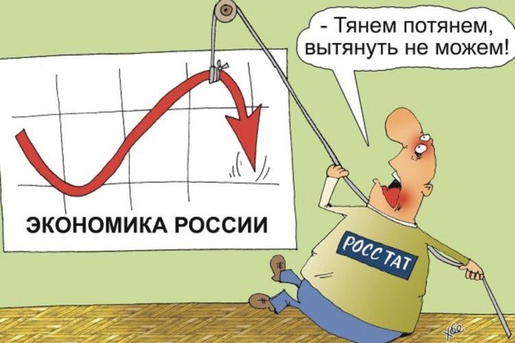 Новая методика подсчета доходов «вывела» страну из кризиса… Но только на бумаге.