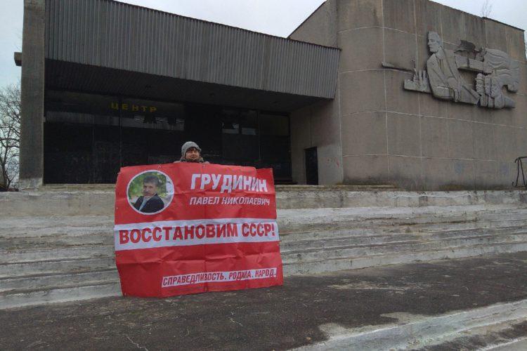 Коммунисты и комсомольцы Калининграда за Грудинина и Левченко!