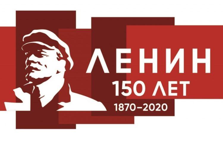 150 лет со дня рождения В.И. Ленина!