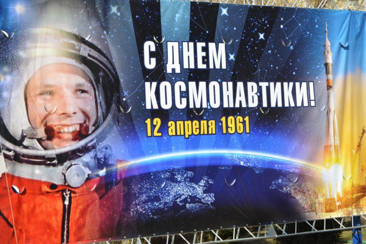 Г.А. Зюганов: С Днем космонавтики!