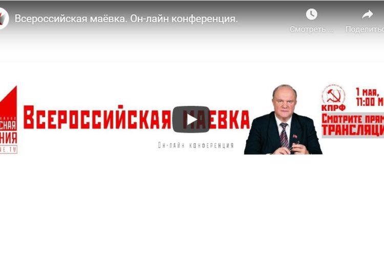 Всероссийская маёвка КПРФ. Он-лайн конференция Г.А.Зюганова