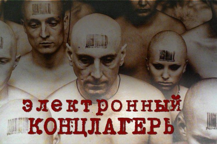 «Единая Россия» протащила закон об «электронном концлагере»