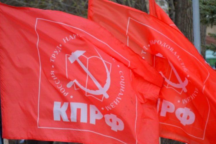 КПРФ против поправок в Конституцию
