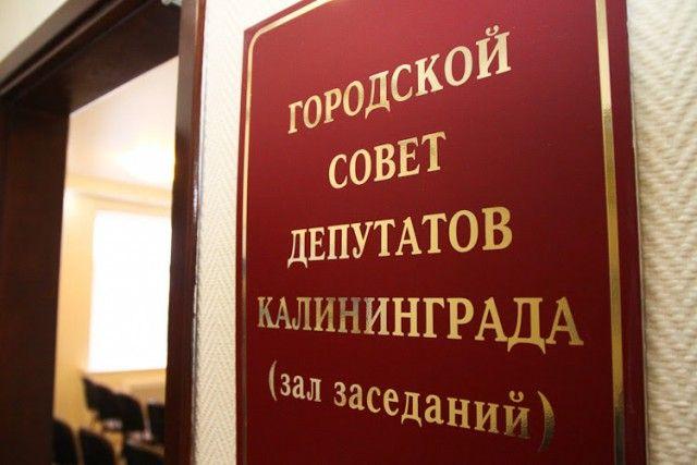 Единороссы устроили «переворот» в Горсовете Калининграда