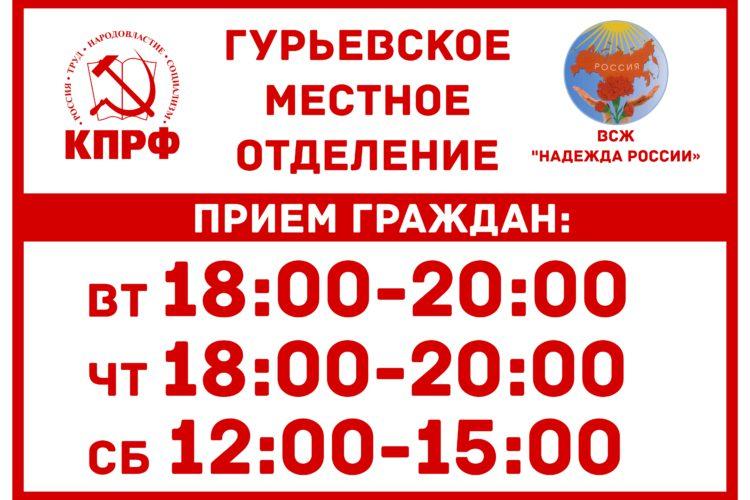 Прием граждан в Гурьевске