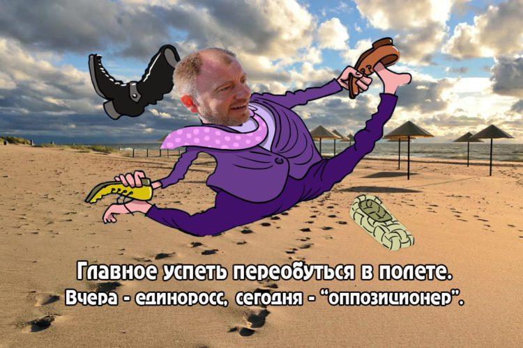 Залихватская политика Заливатского: взгляд из Янтарного