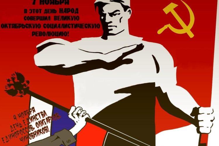 Подлинный День народного единства — это 7 ноября