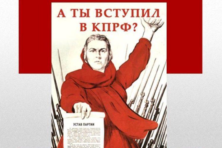 Ждем вас в рядах борьбы за Справедливую, Сильную и Социалистическую Россию — за СССР!