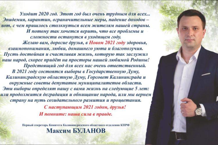 Поздравление лидера  коммунистов Калининградской области М.В. Буланова с наступающим Новым Годом
