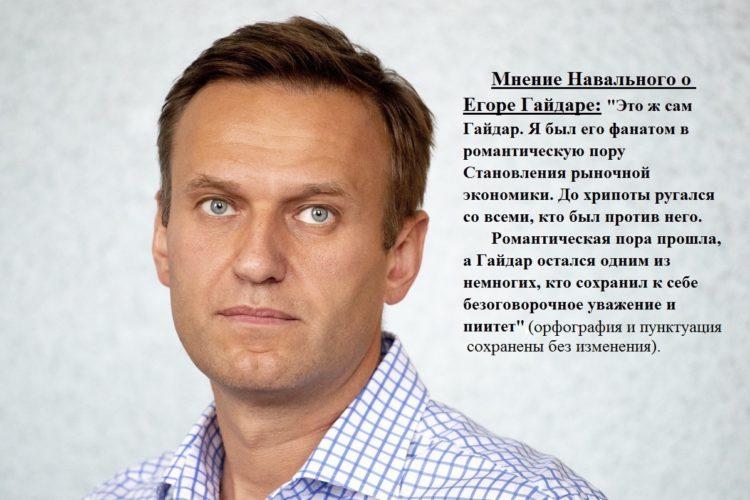 Навальный не собирается ликвидировать систему олигархического капитализма
