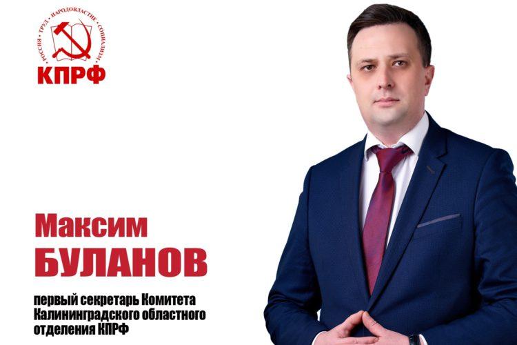 «Чистого неба и мира на нашей земле» — поздравление с 23 февраля первого секретаря Калининградского обкома КПРФ Максима Буланова