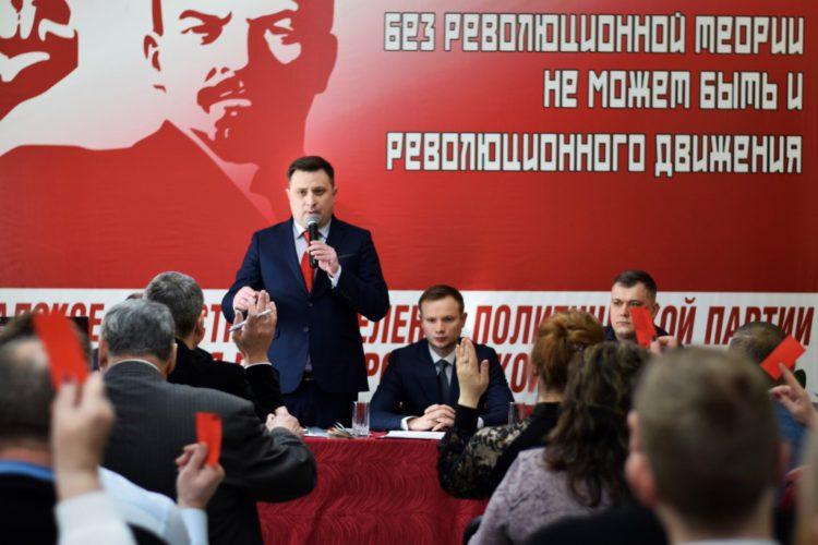II этап Конференции  Калининградского областного отделения КПРФ