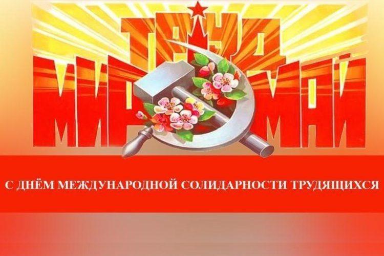 Поздравление Г.А. Зюганова с Днем международной солидарности трудящихся
