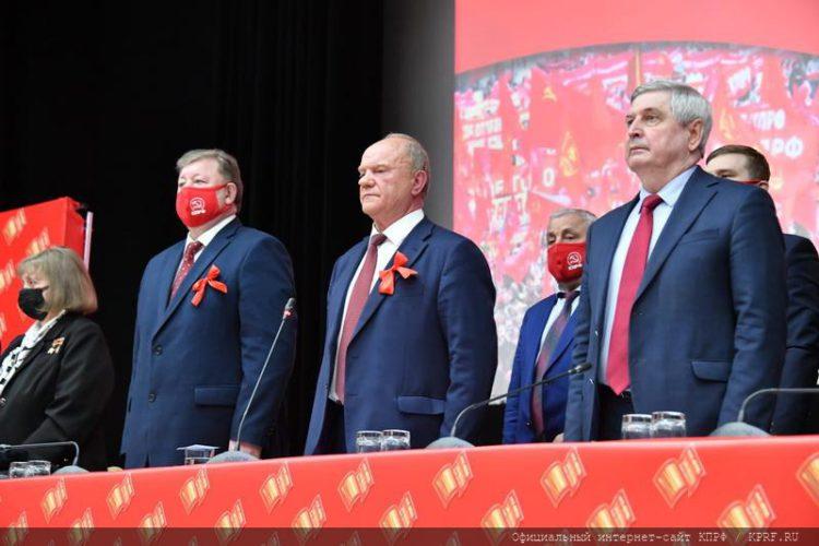 Информационное сообщение о работе XVIII Съезда КПРФ и I организационного Пленума