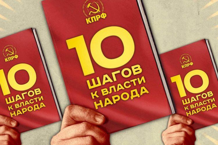 «10 шагов к власти народа»: предвыборная программа КПРФ
