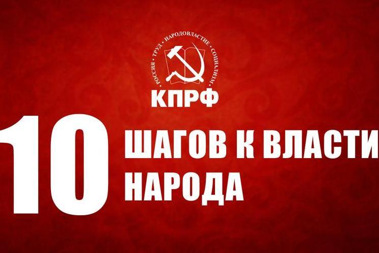 «Десять шагов к власти народа»: полный текст предвыборной программы КПРФ