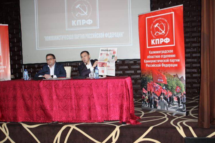 В ходе рабочей поездки в Калининградскую область Ю.В. Афонин встретился с активом КПРФ и союзников