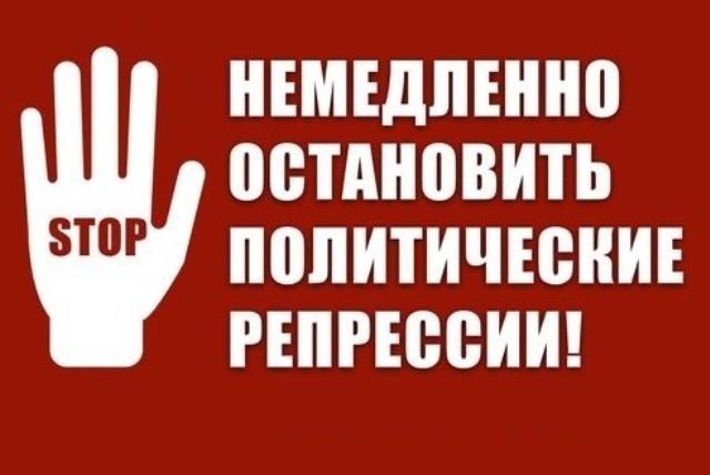 Немедленно остановить политические репрессии! Обращение Председателя ЦК КПРФ